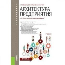 Архитектура предприятия. Учебник