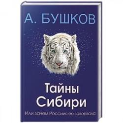 Тайны Сибири, или зачем Россия ее завоевала