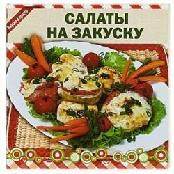 Салаты на закуску
