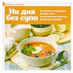 Ни дня без супа