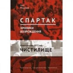 'Спартак'. Хроники возрождения. Книга 2. 1977 год. Чистилище