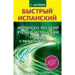 Испанско-русский и русско-испанский словарь с произношением