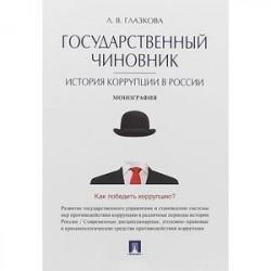 Государственный чиновник. История коррупции в России. Монография