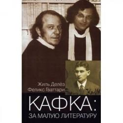 Кафка: За малую литература