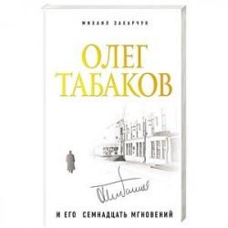 Олег Табаков и его 17 мгновений