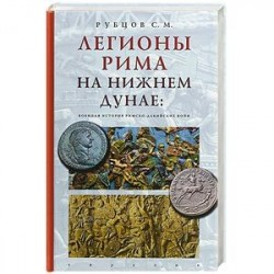 Евразия. Легионы Рима на Нижнем Дунае:военная история римско-дакийских войн