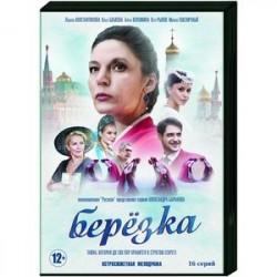 Березка. (16 серий). DVD