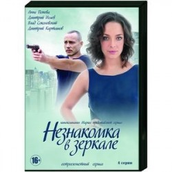 Незнакомка в зеркале. (4 серии). DVD