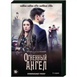 Огненный ангел. (4 серии). DVD
