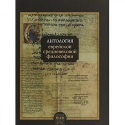 Антология еврейской средневековой философии