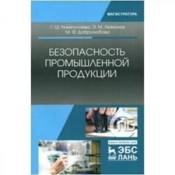 Безопасность промышленной продукции. Учебное пособие