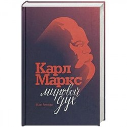 Карл Маркс. Мировой дух