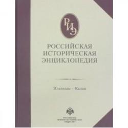 Российская историческая энциклопедия. Том 7