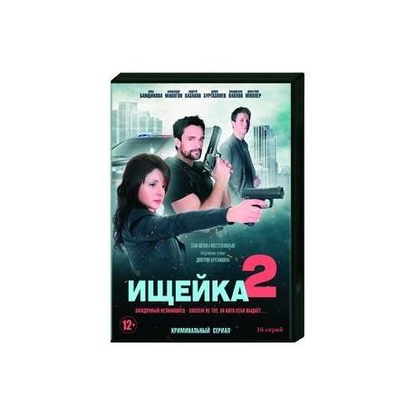 Ищейка 2. (16 серий). DVD
