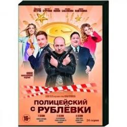 Полицейский с Рублёвки. 1-3 сезоны. (24 серии). DVD