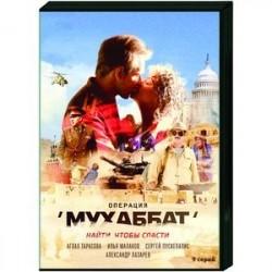 Операция Мухаббат. (9 серий). DVD