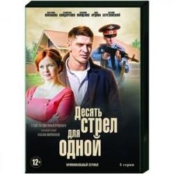 Десять стрел для одной. (4 серии). DVD