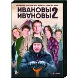 Ивановы-Ивановы 2. (20 серий). DVD