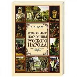 Избранные пословицы русского народа