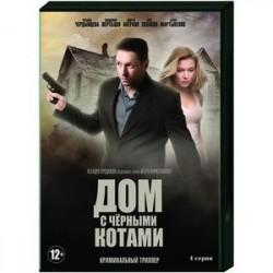 Дом с чёрными котами. (4 серии). DVD