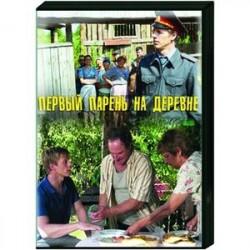 Первый парень на деревне. (4 серии). DVD