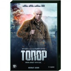 Топор. (2 серии). DVD