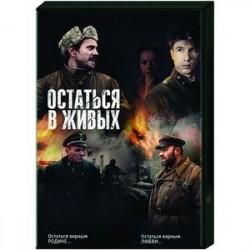 Остаться в живых. (6 серий). DVD