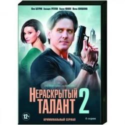 Нераскрытый талант 2. (4 серии). DVD