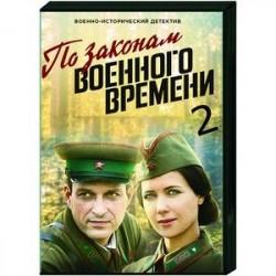 По законам военного времени 2. (8 серий). DVD