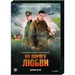 На пороге любви. (4 серии). DVD