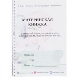 Материнская книжка.Обменно-уведомительная карта беременной женщины и родильницы