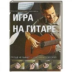 Игра на гитаре. Проще не бывает - смотри и повторяй
