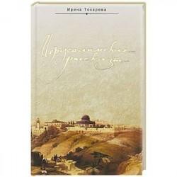 Иерусалимские рассказы