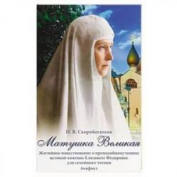 Матушка Великая. Житийное повествование о преподобномученице великой княгине Елизавете Федоровне