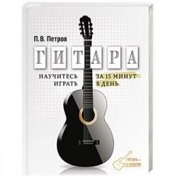 Гитара. Научитесь играть за 15 минут в день
