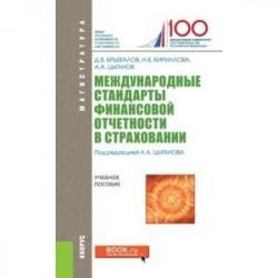 Международные стандарты финансовой отчетности в страховании