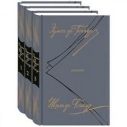 Дневник. Записки литературной жизни. Комплект в 3-х книгах