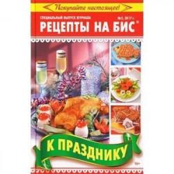 Рецепты на бис №5/2017г.К празднику