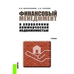 Финансовый менеджмент в управлении коммерческой недвижимостью. Учебник