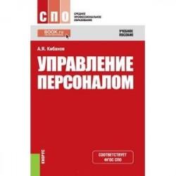 Управление персоналом. Учебное пособие