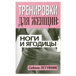 Тренировки для женщин: ноги и ягодицы