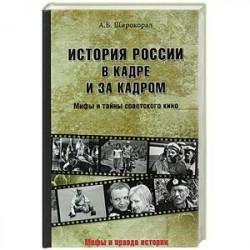 История России в кадре и за кадром. Правда и мифы советского кино