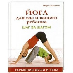 Йога для вас и вашего ребенка: Шаг за шагом