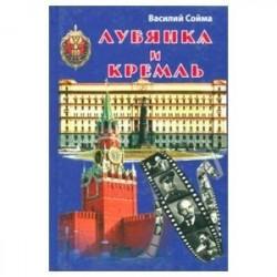 Лубянка и Кремль