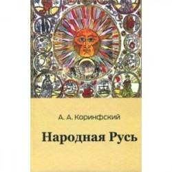 Народная Русь. Книга первая