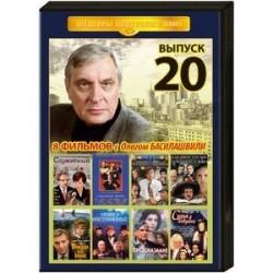 Шедевры советского кино 20. (О.Басилашвили) DVD