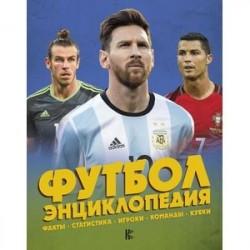 Футбол. Энциклопедия