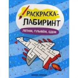 Летим, плывем, едем: книжка-раскраска