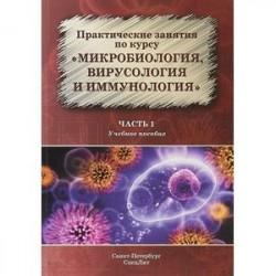 Микробиология, вирусология и иммунология Часть 1
