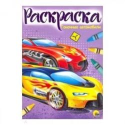 Раскраска 'Гоночные автомобили'